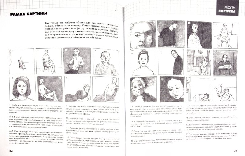 Иллюстрация 1 из 24 для Рисуем портреты - Баррингтон Барбер   Лабиринт - книги. Источник: Лабиринт