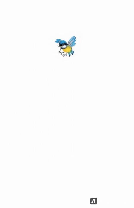Иллюстрация 1 из 38 для В траве сидел кузнечик. Стихи и песенки - Николай Носов | Лабиринт - книги. Источник: Лабиринт