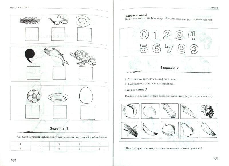 Иллюстрация 1 из 20 для Мозг на 100%. Интеллект. Память. Креатив. Интуиция. Интенсив-тренинг по развитию способностей - О. Кинякина | Лабиринт - книги. Источник: Лабиринт