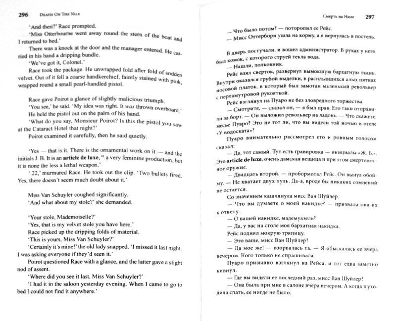 Иллюстрация 1 из 10 для Смерть на Ниле - Агата Кристи | Лабиринт - книги. Источник: Лабиринт