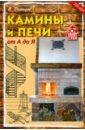 Демидов Владимир Владимирович Камины и печи от А до Я. 50 проектов камины печи