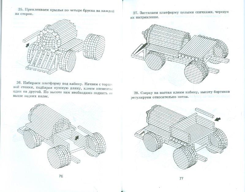 Иллюстрация 1 из 21 для Увлекательные поделки из спичек: новые идеи - Елена Дубовицкая | Лабиринт - книги. Источник: Лабиринт