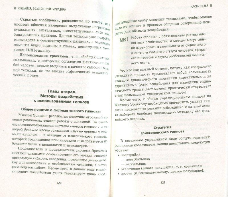 Иллюстрация 1 из 24 для Общайся, воздействуй, управляй: эффективные методики влияния - Михаил Бубличенко | Лабиринт - книги. Источник: Лабиринт