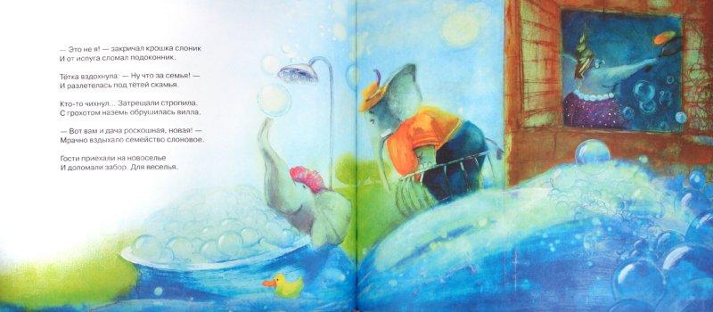 Иллюстрация 1 из 33 для Поющая рыба - Андрей Усачев | Лабиринт - книги. Источник: Лабиринт