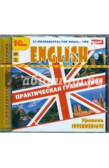 Английский язык. Практическая грамматика. Уровень Intermediate (DVD) отсутствует евангелие на церковно славянском языке