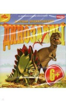 Динозавры. Детская энциклопедия (CDpc) трудовой договор cdpc