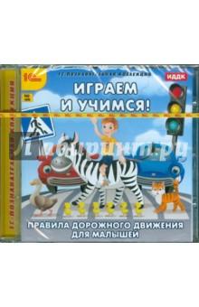 Zakazat.ru: Играем и учимся. ПДД для малышей (CDpc).