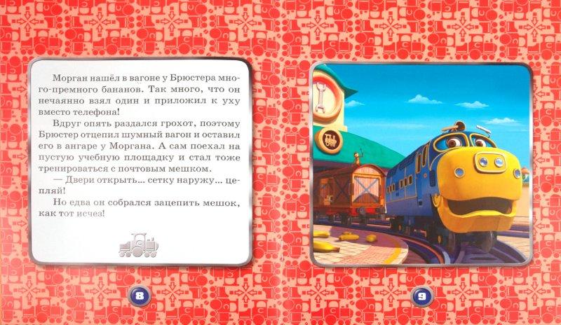 Иллюстрация 1 из 11 для Банановые хлопоты. Паровозик Чаггингтон | Лабиринт - книги. Источник: Лабиринт