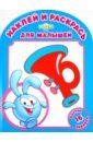 Наклей и раскрась для малышей Любимая игрушка Кроша (№ 1116)