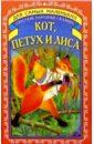 Фото - Кот, петух и лиса: Русские народные сказки кот петух и лиса русские народные сказки