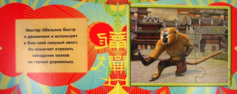Иллюстрация 1 из 4 для Книжка-мозаика: Кунг-Фу Панда 2. Отважный По | Лабиринт - книги. Источник: Лабиринт