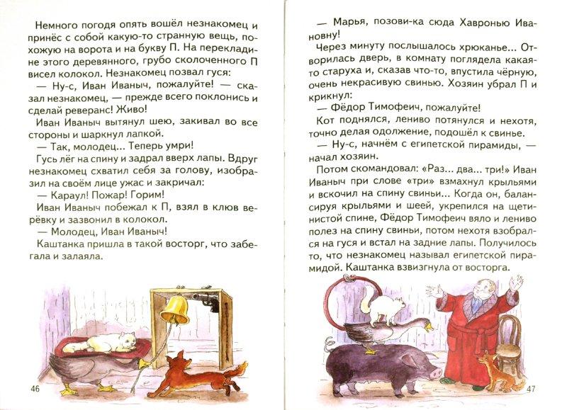 Иллюстрация 1 из 7 для Для самых маленьких. Двенадцать месяцев | Лабиринт - книги. Источник: Лабиринт