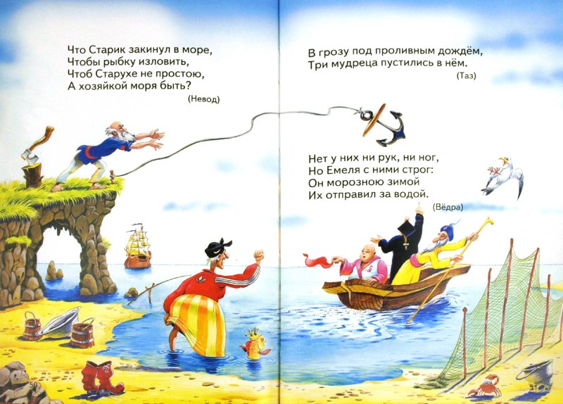 Иллюстрация 1 из 33 для Лесные забавы - Родин, Степанов, Новикова | Лабиринт - книги. Источник: Лабиринт