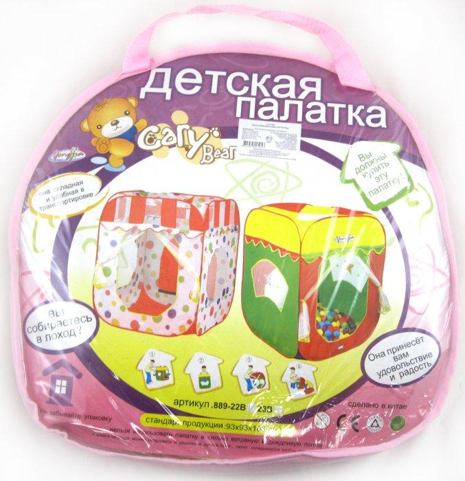 Иллюстрация 1 из 5 для Палатка в сумке (889-22В)   Лабиринт - игрушки. Источник: Лабиринт