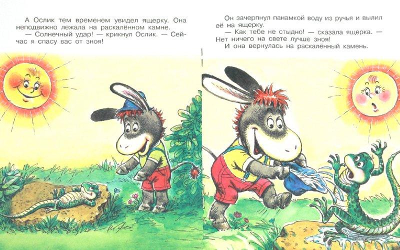 Иллюстрация 1 из 12 для Заветная мечта - Татьяна Макарова   Лабиринт - книги. Источник: Лабиринт