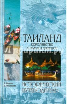 Таиланд. Королевство храмов и дворцов грэй пол таиланд