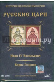 Иван IV Васильевич. Борис Годунов. Выпуск 1 (DVD)