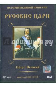 Петр I Великий. Выпуск 3 (DVD) петр i dvd