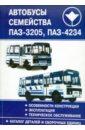 Автобусы семейства ПАЗ-3205, ПАЗ-4234 с каталогом деталей и сборочных единиц лик паз