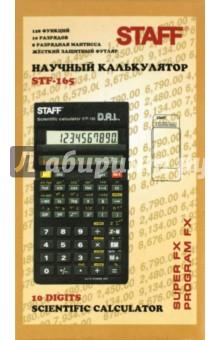 Научный калькулятор STF-165 10 разрядный (250122)
