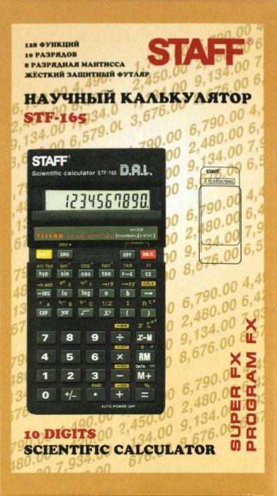 Иллюстрация 1 из 2 для Научный калькулятор STF-165 10 разрядный (250122) | Лабиринт - канцтовы. Источник: Лабиринт