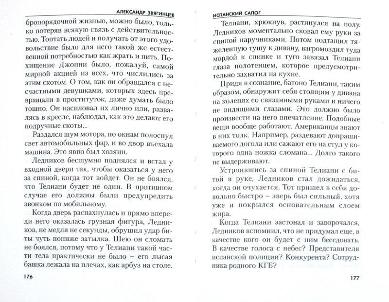Иллюстрация 1 из 5 для Испанский сапог - Александр Звягинцев | Лабиринт - книги. Источник: Лабиринт