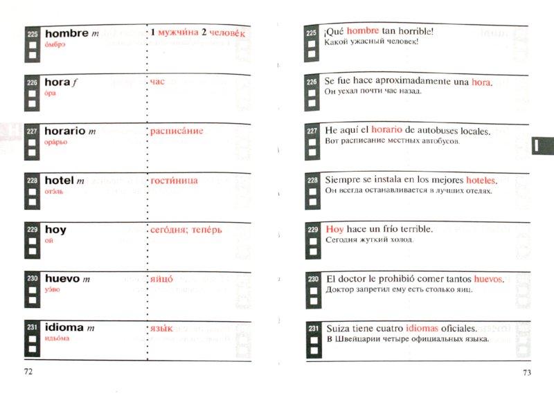 Иллюстрация 1 из 4 для Мои первые 500 испанских слов. Учебный словарь с примерами словоупотребления | Лабиринт - книги. Источник: Лабиринт