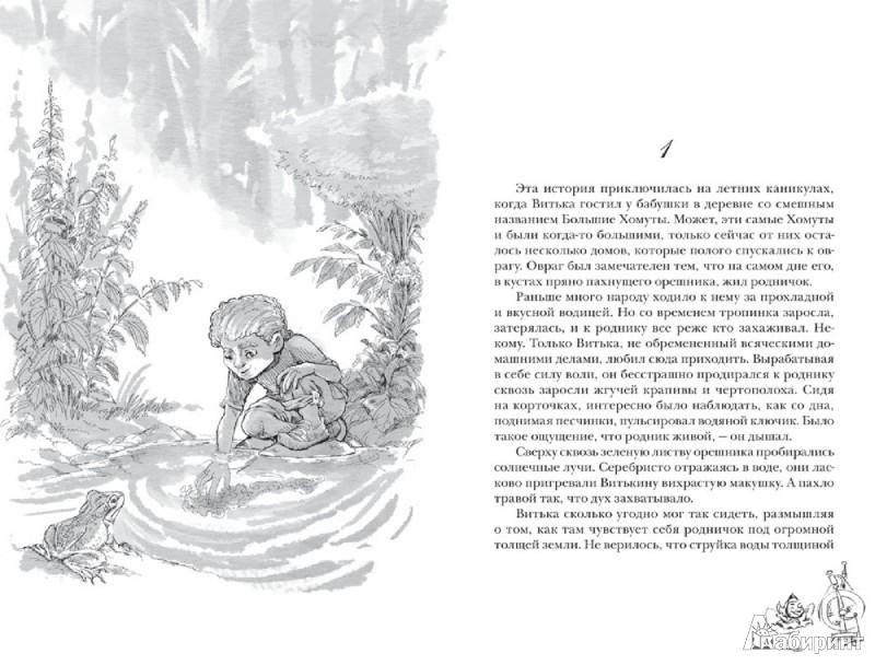 Иллюстрация 1 из 8 для Старая прялка, или Необыкновенные приключения Витьки Картошкина - Михаил Гришин | Лабиринт - книги. Источник: Лабиринт