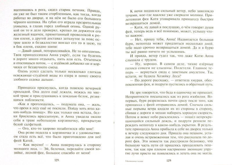 Иллюстрация 1 из 11 для Катюшины сказки - Птицина, Птицин | Лабиринт - книги. Источник: Лабиринт