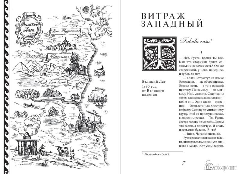 Иллюстрация 1 из 8 для Витражи - Виталий Черников | Лабиринт - книги. Источник: Лабиринт