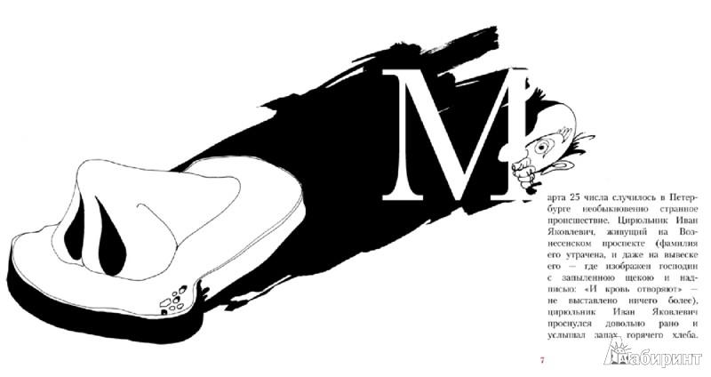 Иллюстрация 1 из 7 для Нос - Николай Гоголь | Лабиринт - книги. Источник: Лабиринт