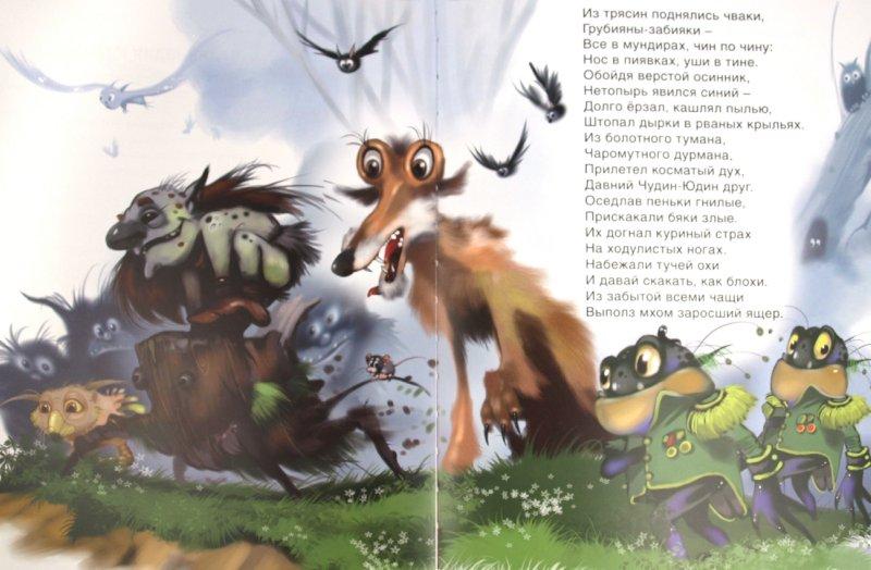 Иллюстрация 1 из 25 для Надумалось Лешему… - Валентин Лебедев   Лабиринт - книги. Источник: Лабиринт