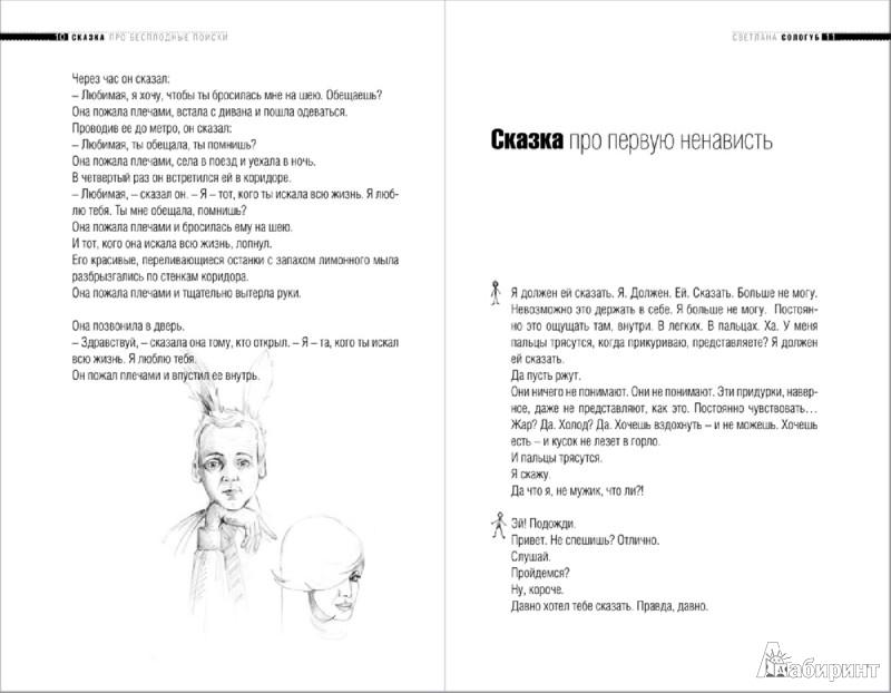 Иллюстрация 1 из 4 для Сказки про… - Светлана Сологуб | Лабиринт - книги. Источник: Лабиринт