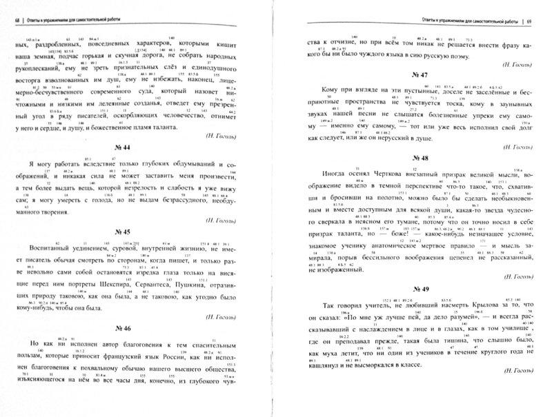 Иллюстрация 1 из 6 для Учебная книга по русскому правописанию - Анатолий Качалкин | Лабиринт - книги. Источник: Лабиринт
