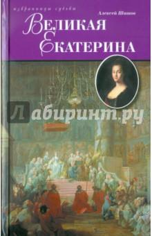 Великая Екатерина грот я карамзин н ключевский в и др великая история екатерины ii