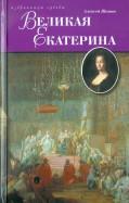 Великая Екатерина