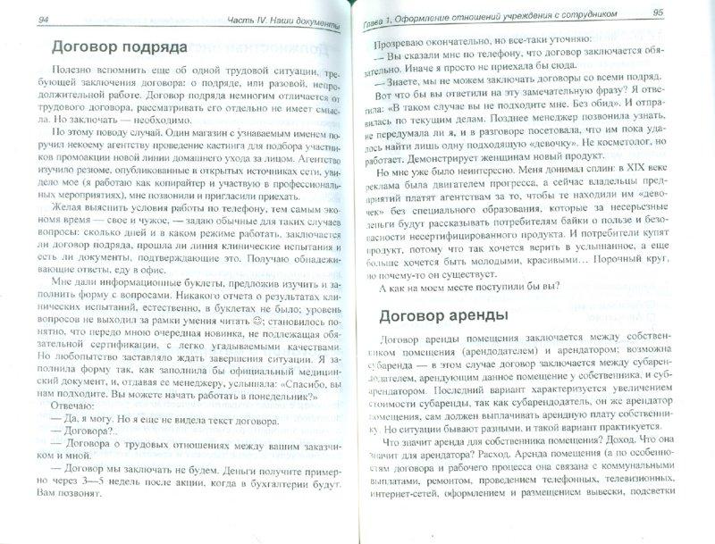 Иллюстрация 1 из 13 для Открываем косметический кабинет - Мария Савченко | Лабиринт - книги. Источник: Лабиринт