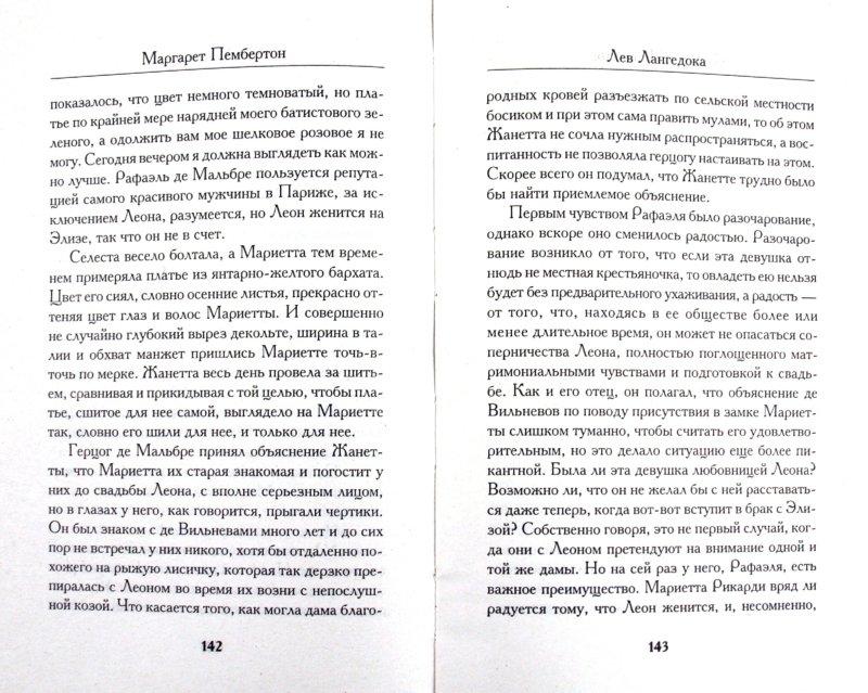 Иллюстрация 1 из 17 для Лев Лангедока - Маргарет Пембертон | Лабиринт - книги. Источник: Лабиринт