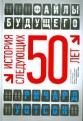 Файлы будущего: история следующих 50 лет