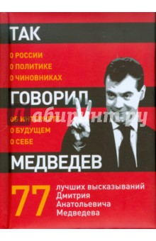Так говорил Медведев: о себе, о чиновниках, о будущем