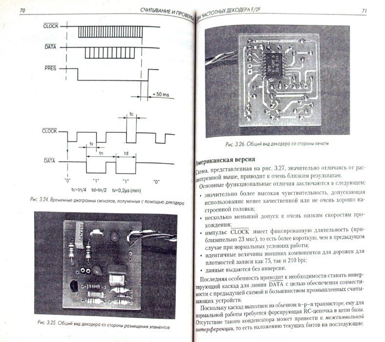 Иллюстрация 1 из 9 для Секреты программирования магнитных карт - Патрик Гёлль   Лабиринт - книги. Источник: Лабиринт
