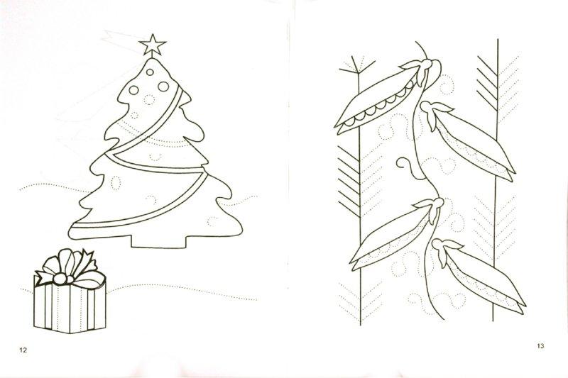 Иллюстрация 1 из 10 для Штриховка №1. Тетрадь-раскраска для детей дошкольного возраста   Лабиринт - книги. Источник: Лабиринт