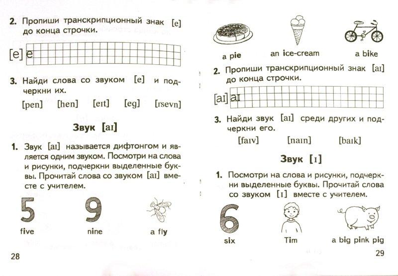Английский язык для 2 класса с транскрипцией