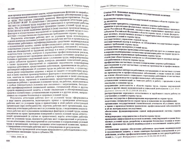 Иллюстрация 1 из 4 для Комментарий к Трудовому кодексу Российской Федерации | Лабиринт - книги. Источник: Лабиринт