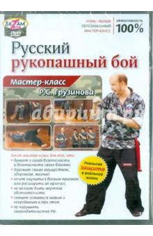Русский рукопашный бой. Мастер-класс от Грузинова (DVD)