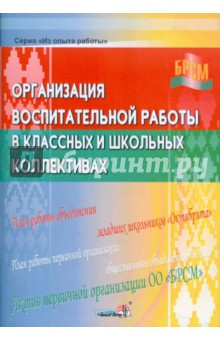 Организация воспитательной работы в классных и школьных коллективах. Книга для педагогов