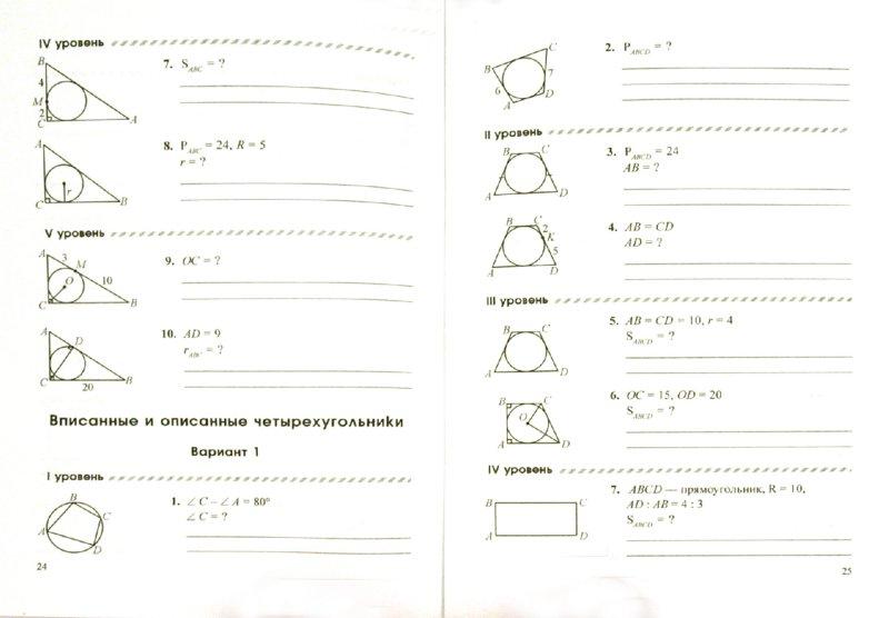 Орехова задачи на готовых чертежах 8 класс скачать