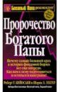 Кийосаки Роберт, Лектер Шэрон Л. Пророчество богатого папы