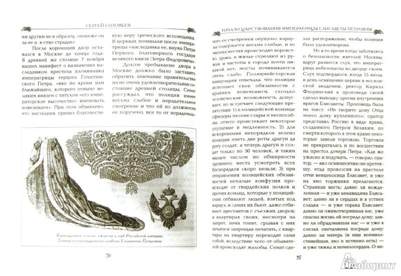 Иллюстрация 1 из 4 для Императрица Елизавета Петровна - Костомаров, Соловьев, Валишевский, Ключевский   Лабиринт - книги. Источник: Лабиринт