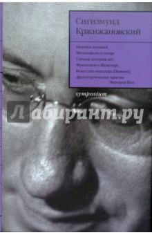 Статьи. Заметки. Размышления о литературе и театре. Собрание сочинений. Том 4.